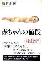 赤ちゃんの値段