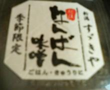 なんばん味噌