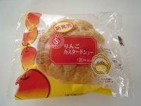 りんごカスタードシュー