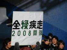 2008Tokyo