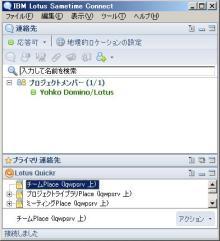 Sametime_8_Install_30