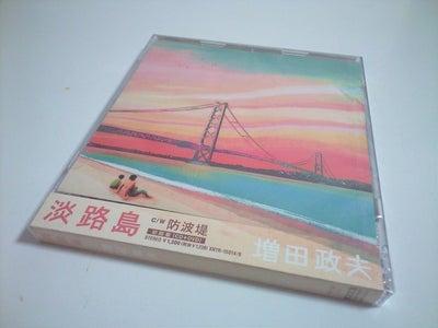 増田政夫 『淡路島』