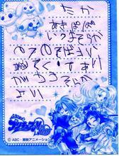 ぱぱへのお手紙