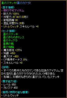 RELI姫のおてんば(?)日記-ステッキ