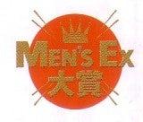 Men's EX大賞