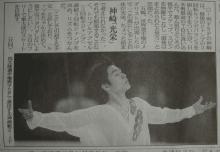 神崎SP東京新聞