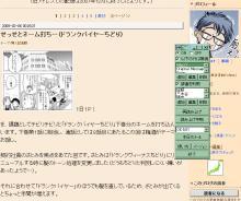 漫画屋日記-読み上げTOOL