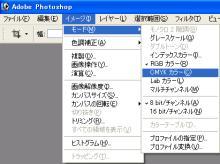 2_モード→CMYK