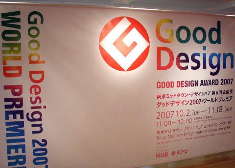 gooddesign3