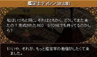 9-1 アップグレード宝石鑑定能力②3