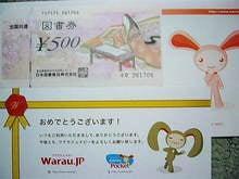 Warau.jp図書券