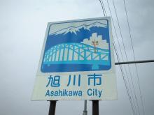 「試される大地北海道」を応援するBlog-旭川市