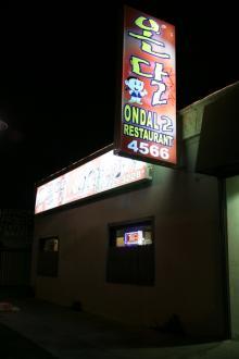 Kadaeのロサンゼルス★K-TOWN LIFE-kani15