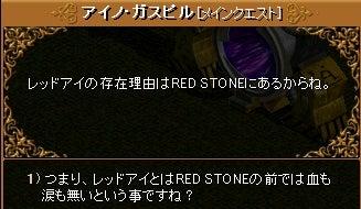 3-8-2 RED STONE完全体のうわさ①23
