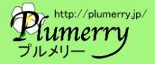 Plumerry(プルメリー)プリザーブドフラワースクール (千葉・浦安校)-ロゴ