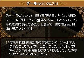 3-8-1 遺跡調査②25