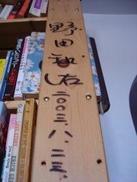 野田さんのサイン
