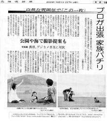 フォトグラファーKazのリトルプラスな日々-北海道新聞