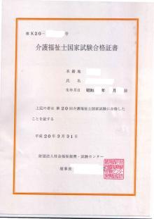 介護福祉士国家試験合格証書
