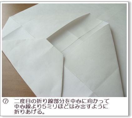 簡単 折り紙 紙袋 折り方 : ameblo.jp