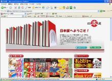 ebookjapanの海外入り口日本屋