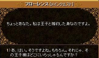 3-6-4 美しきフローレンス姫10