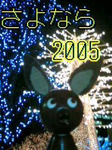 しみじみ。2005