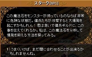 4月16日 真紅の魔法石②7