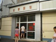 上海ラーメン専門店
