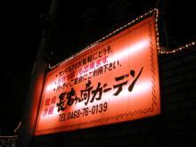 長者ヶ崎ガーデン