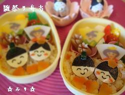 雛祭り弁当