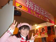 桃井はるこオフィシャルブログ「モモブロ」Powered by アメブロ-C75とらのあなブース