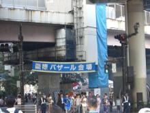 0825_国際バザール1.JPG
