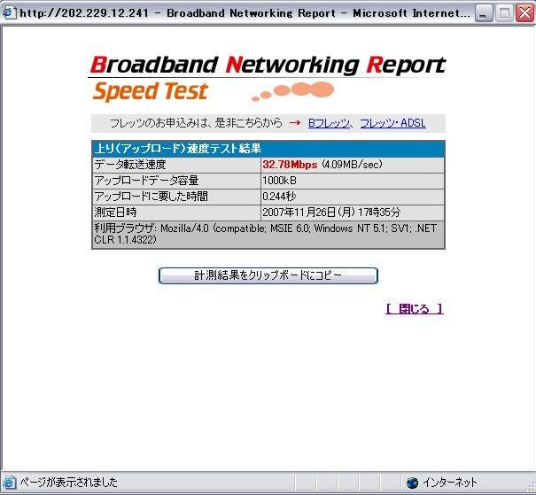 速度 ネット 測定 回線