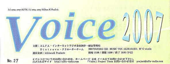 Voice2007