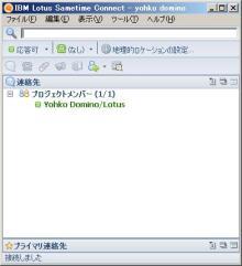 Sametime_8_Install_31