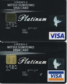 SMC VISAプラチナ券面(NEW)