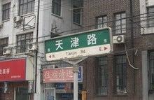 上海の天津街