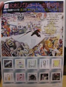 妖怪切手シート