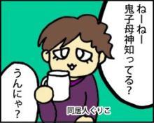 『コンカツ!』~干物女の花嫁修業~-22-1