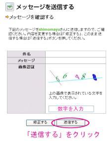 4.「送信する」をクリック