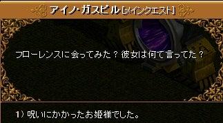 3-6-4 美しきフローレンス姫25
