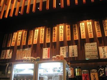 立呑酒処 赤垣屋 (丸の内)