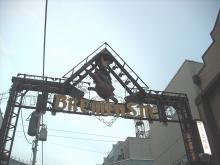 とんとんとん日記☆楽しい生活の知恵袋-ブレーメン商店街9