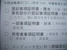 登記事項証明書書き方3
