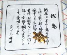 エトワール 銭亀