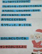 サンタさんからのお手紙^^