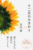 himawari12