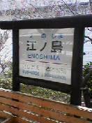 060219江ノ島.jpg