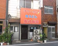 長崎飯園1